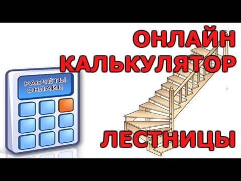 Расчет лестниц второго этажа, программа расчет лестниц