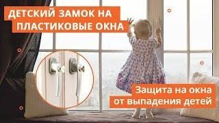 Защита на окна от детей: варианты замков, блокираторов и заглушек + лучшие производители фурнитуры для безопасности