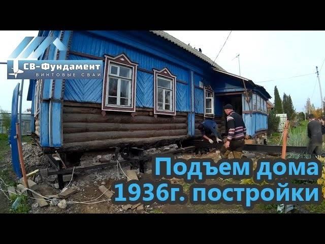 Как заменить фундамент деревянного дома: поднять, залить и переделать