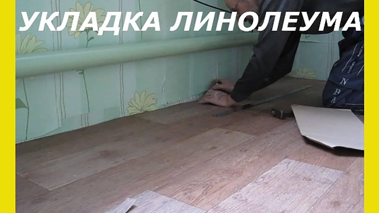 Как стелить линолеум на деревянный пол - особенности и пошаговая инструкция!