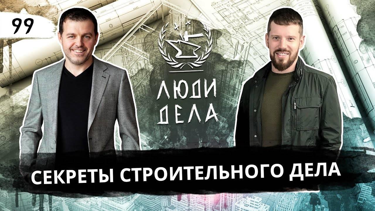 Как открыть строительную фирму с нуля в 2021 – interbablo.ru