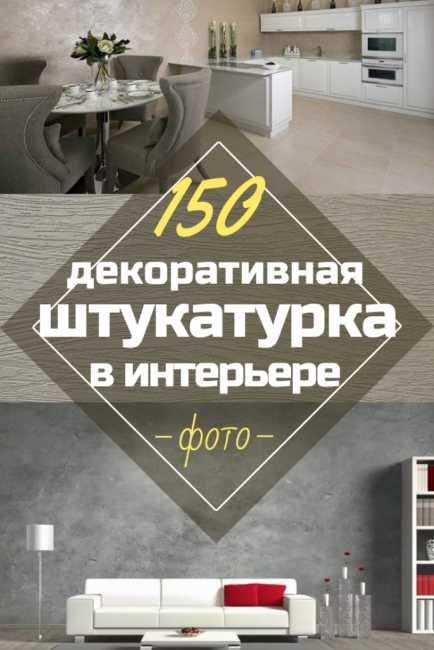 Декоративная штукатурка – 95 фото необычного дизайна. обзор лучших новинок от дизайнеров.