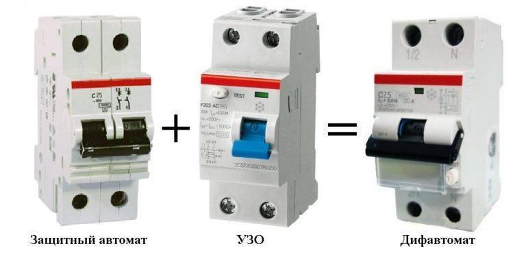 Подключение дифавтомата - назначение, основные схемы с заземлением и без заземления