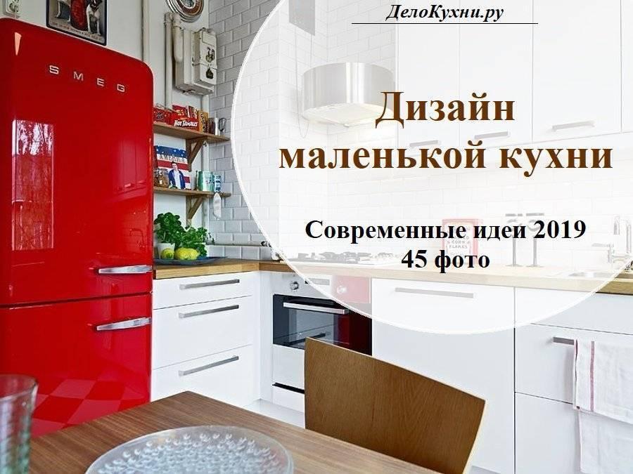 Качественный интерьер кухни: фото, современные идеи 2020 года, эффективные способы реализации