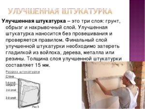 Улучшенная штукатурка: простая высококачественная штукатурка для стен, толщина слоя при нанесении, снип и технология выполнения работ