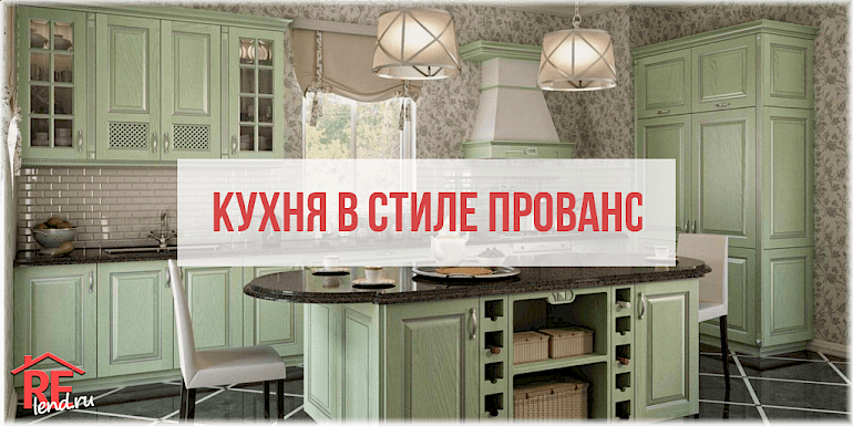 Кухня в стиле кантри - от ремонта до декора (100 фото)