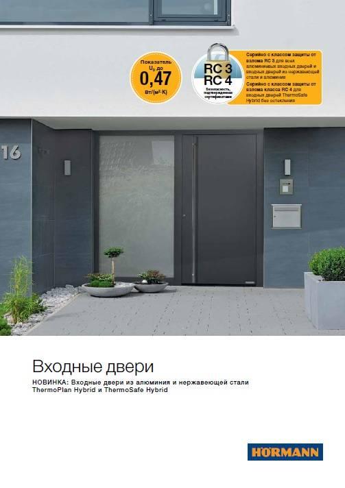 Металлические двери hormann renodoor 2013