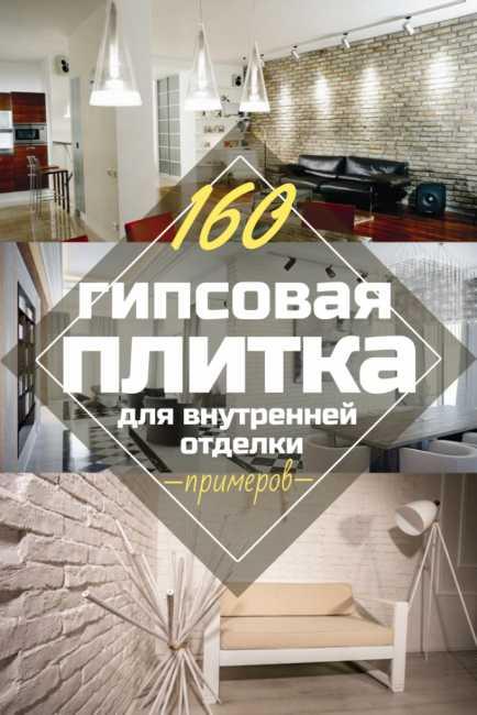Гипсовая плитка в интерьере: 50+ фото, современные идеи для внутренней отделки