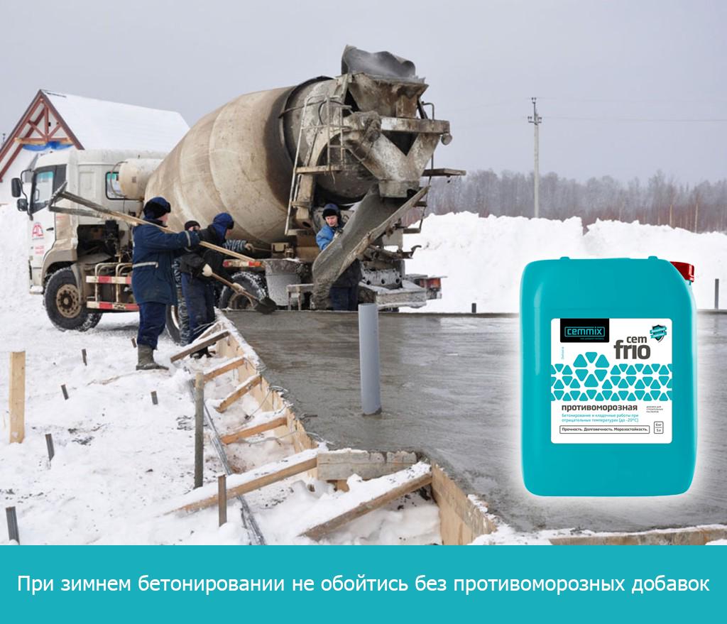 До скольки градусов можно заливать бетон без добавок