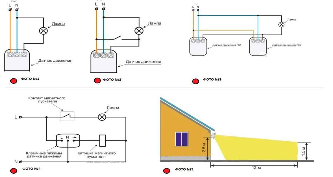 Подключение датчика движения через выключатель - всё о электрике в доме