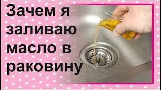 Для чего рекомендуют заливать в раковину подсолнечное масло: лайфхак