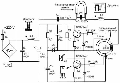 Как проверить и подключить дроссель для ламп дневного света