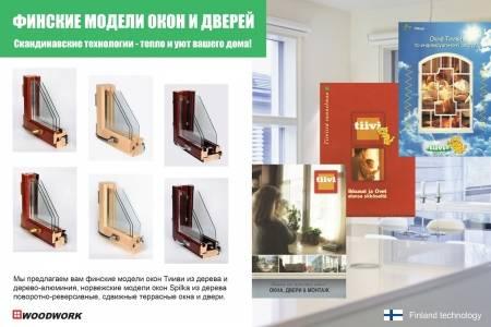 Деревянные окна из сосны со стеклопакетом, низкие цены на окна в москве