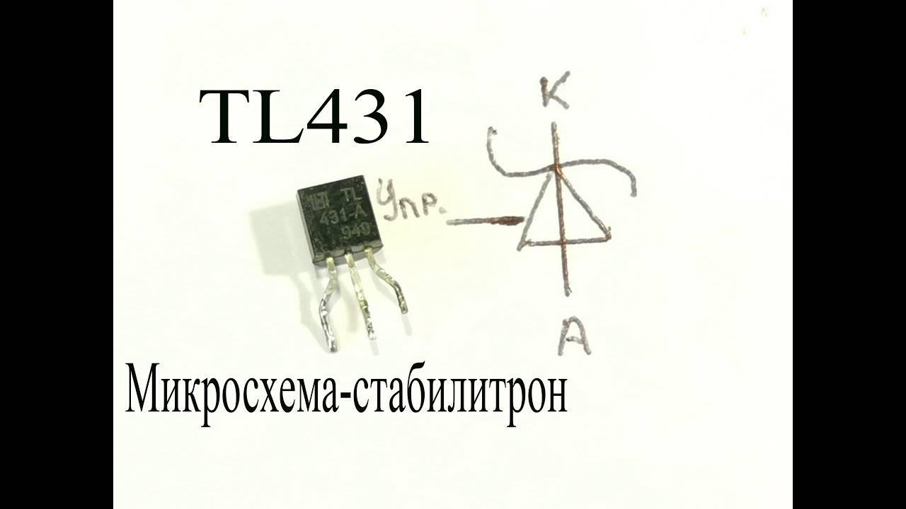 Схема подключения и характеристики TL 431