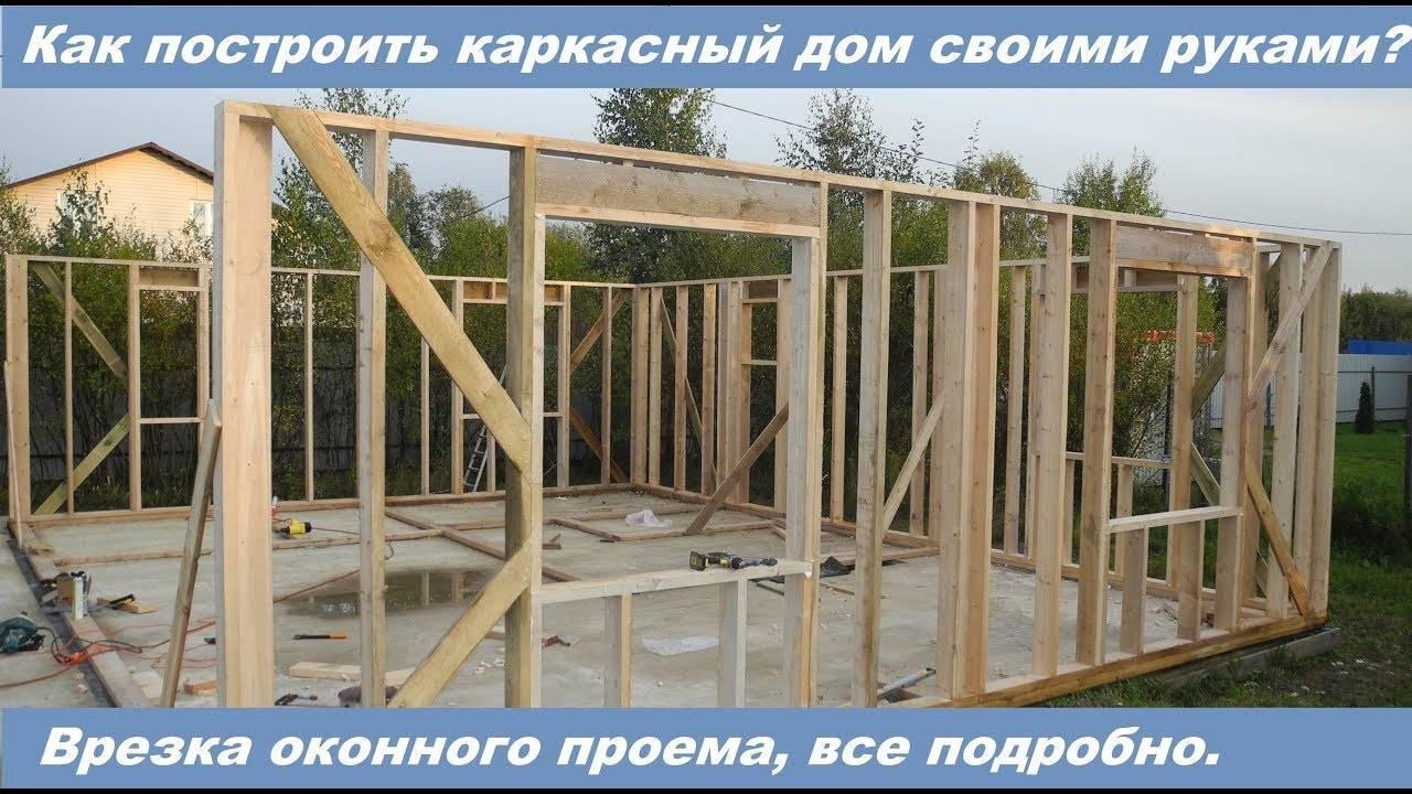 Stroitelstvo.guru        каркасный дом своими руками: пошаговая инструкция сборки с фото  каркасный дом своими руками: пошаговая инструкция сборки с фото