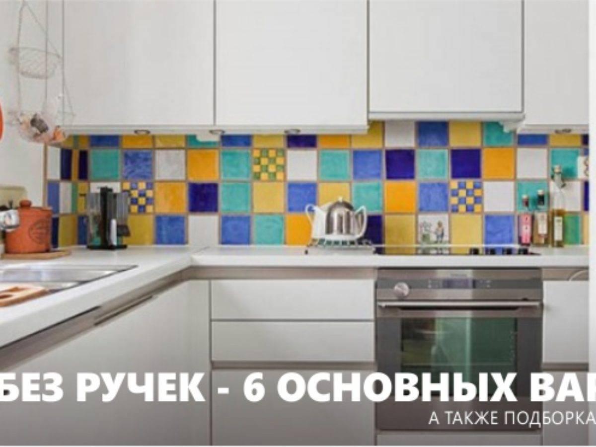 Разновидности кухонных фасадов и как они открываются