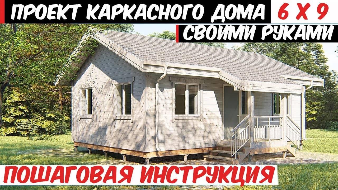 Каркасный дом с мансардой - инструкция по проектированию и сборке