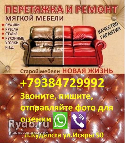 Перетяжка мягкой мебели: ремонт и реставрация дивана и кресла своими руками