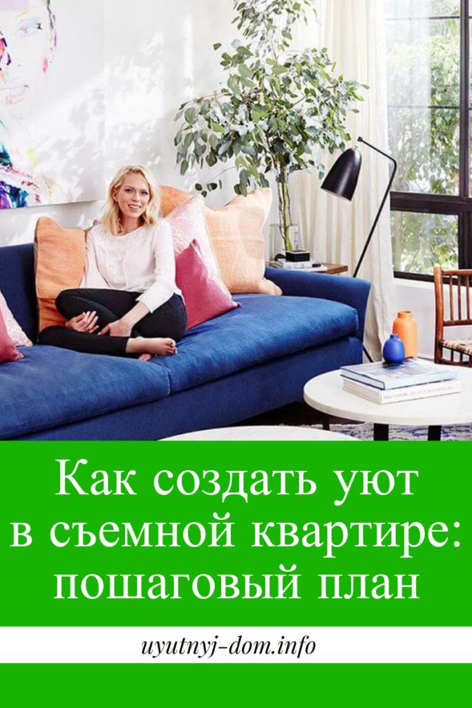 Как создать уют в съёмной квартире? | дом и семья | школажизни.ру