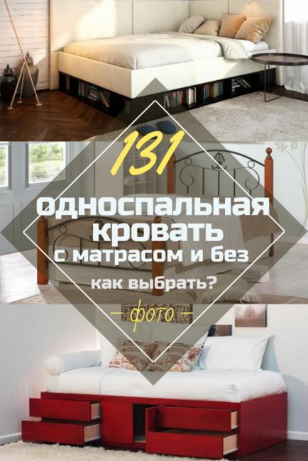 Кровать односпальная #2019 [85+ топовых фото] стильно и комфортно