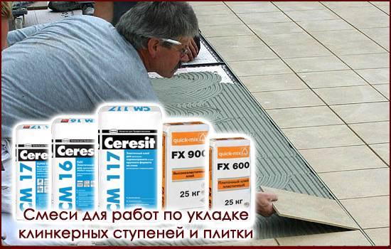 Клей для клинкерной плитки: клеящий состав для ступеней из клинкера, какой лучше выбрать
