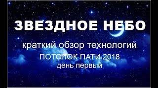 Потолок «звездное небо» (74 фото): как сделать потолок в виде неба с мерцанием звезд, модели со светодиодами своими руками