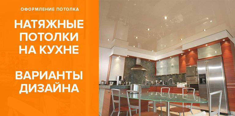 Натяжные потолки на кухне: обзор вариантов дизайна