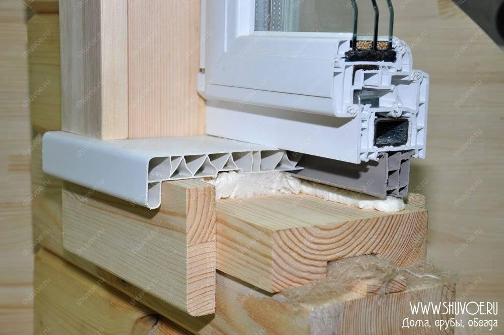 Установка подоконника в деревянном доме. установка деревянного подоконника.