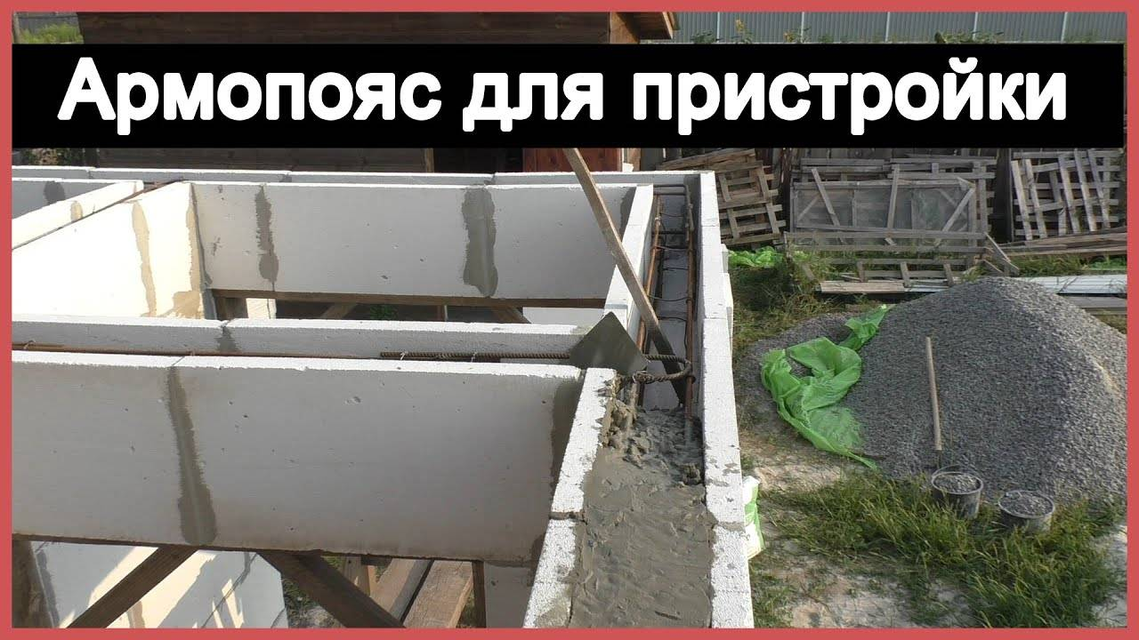 Армопояс в доме из газобетона: пошаговая инструкция