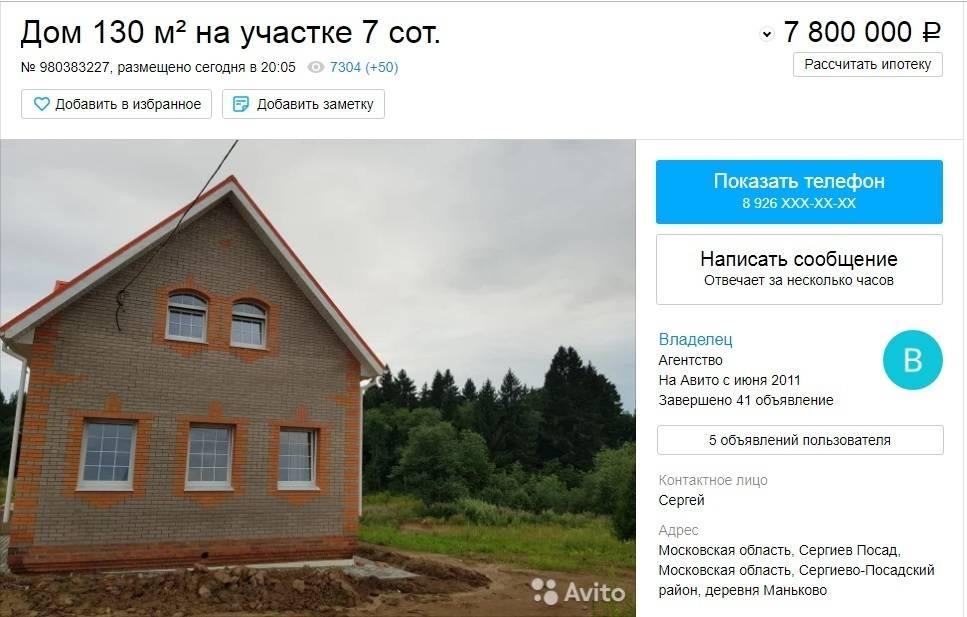 Наш опыт строительства: дом за миллион