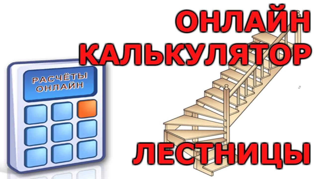 Как рассчитать лестницу на второй этаж калькулятор