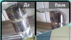 Как отмыть и отчистить кран от известкового налёта