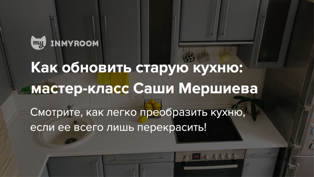 Реставрация кухонной мебели своими руками.