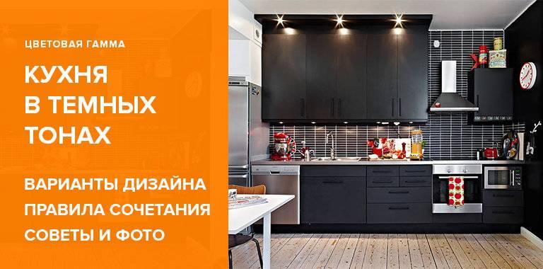 Как выбрать подходящий стиль для своей кухни?