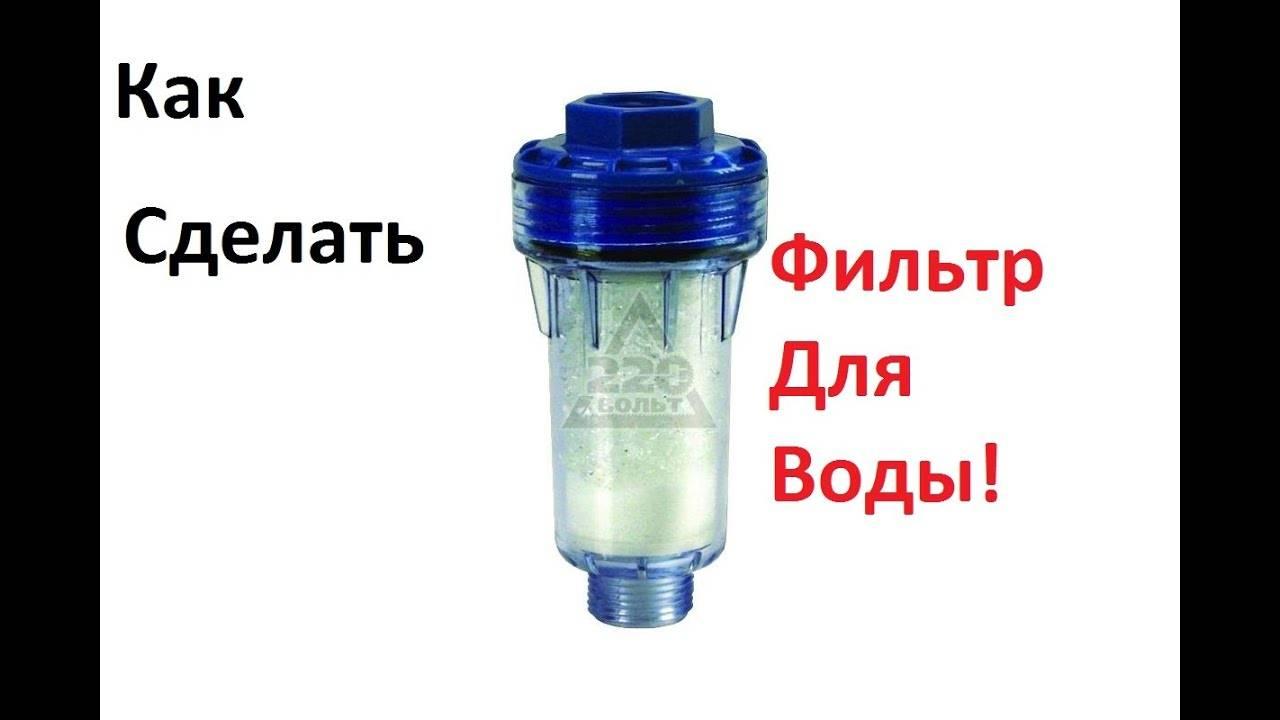Самодельный фильтр для очистки воды своими руками