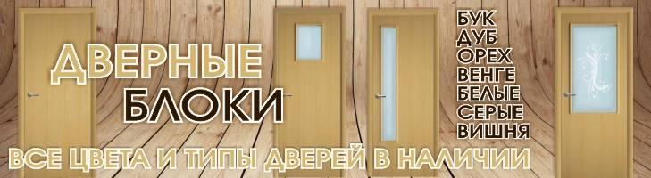Что такое ламинированные двери?