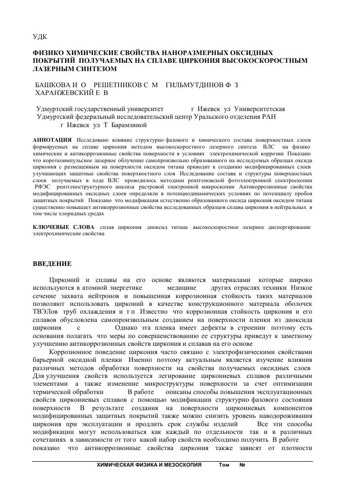 Технические характеристики лакового средства «мл-92» для электроизоляции
