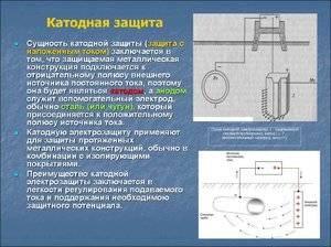 Недорого и эффективно — протекторная защита от ржавчины