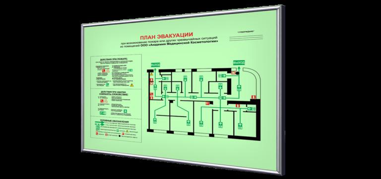План эвакуации в электронном виде