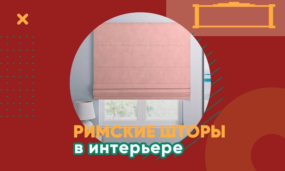 Карниз для римских штор, особенности выбора с фото