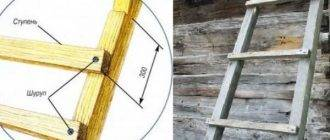 Как сделать приставную деревянную лестницу своими руками