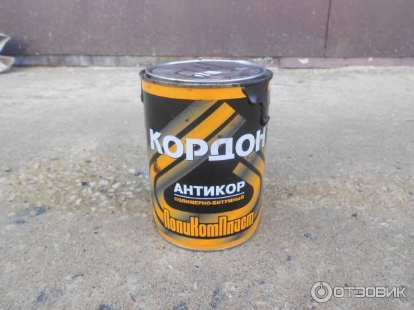 Битумно-полимерный антикор «кордон». просто и недорого! | neauto.ru