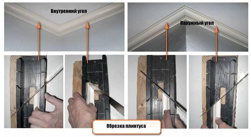Как соединить углы потолочного плинтуса, как правильно подогнать их и подготовить поверхность, детально фото и видео