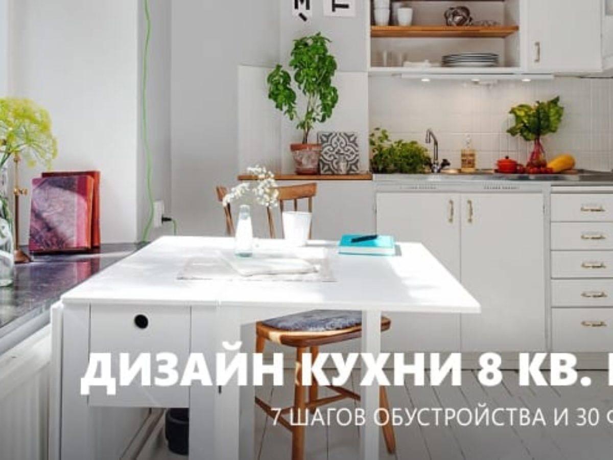 Кухня с двумя окнами: советы по оформлению и готовые идеи дизайна (50 фото)