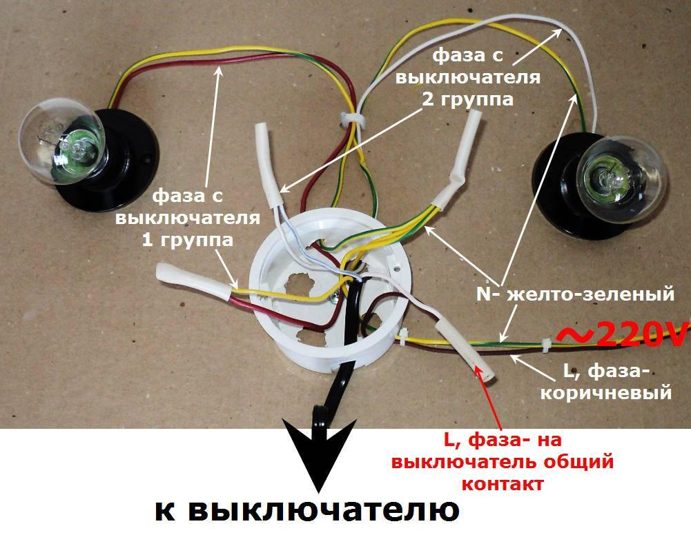 Как подключить люстру к двухклавишному выключателю – схемы и инструкция