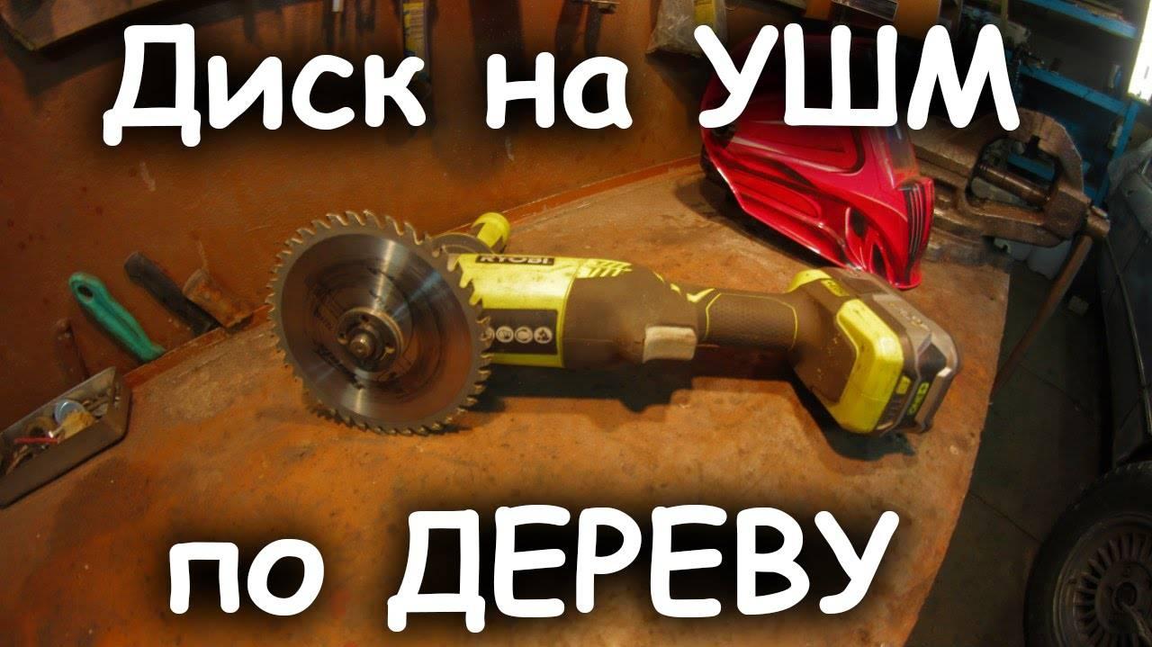 Как правильно резать болгаркой: как снять диск, как держать и пилить