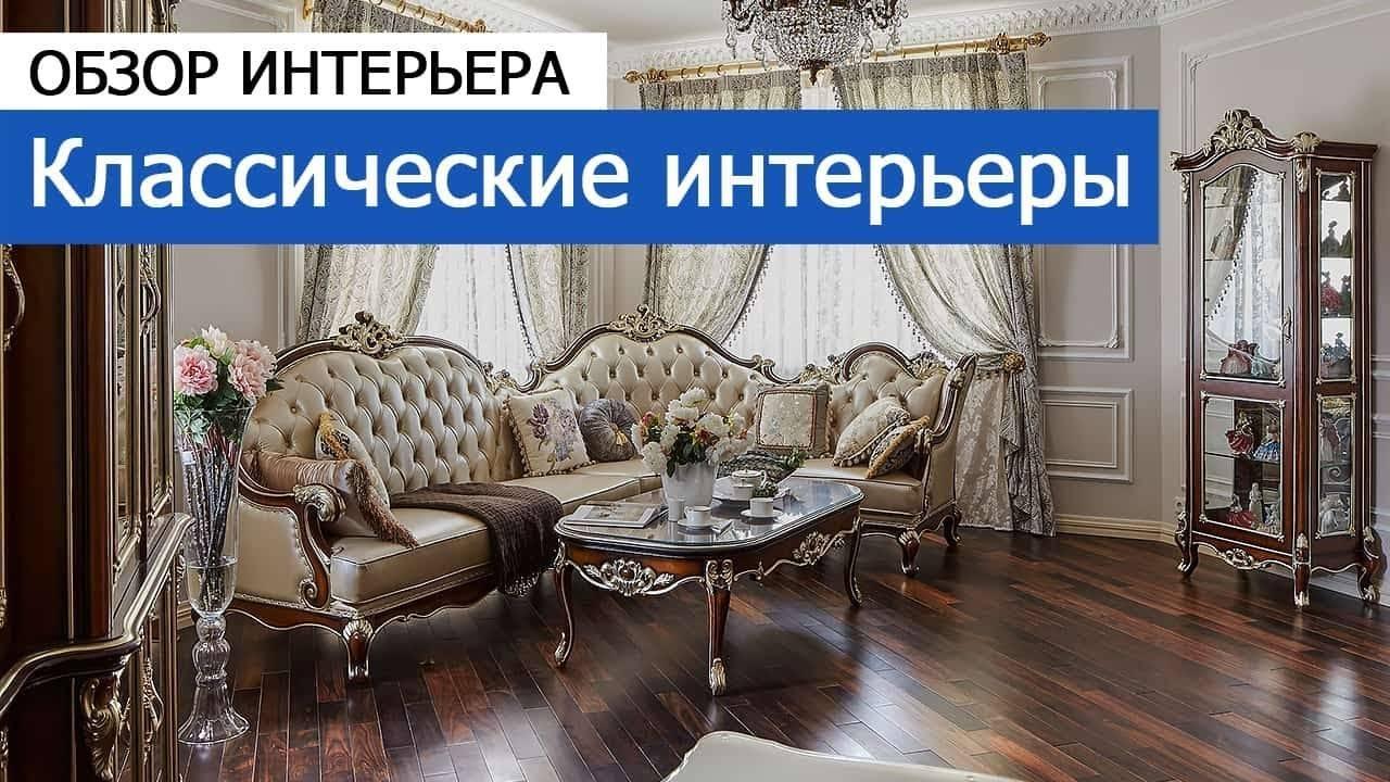 Классический стиль в интерьере квартиры: то, что никогда не выйдет из моды - Обзор