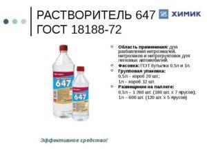 Технические характеристики растворителя 646 и его применение