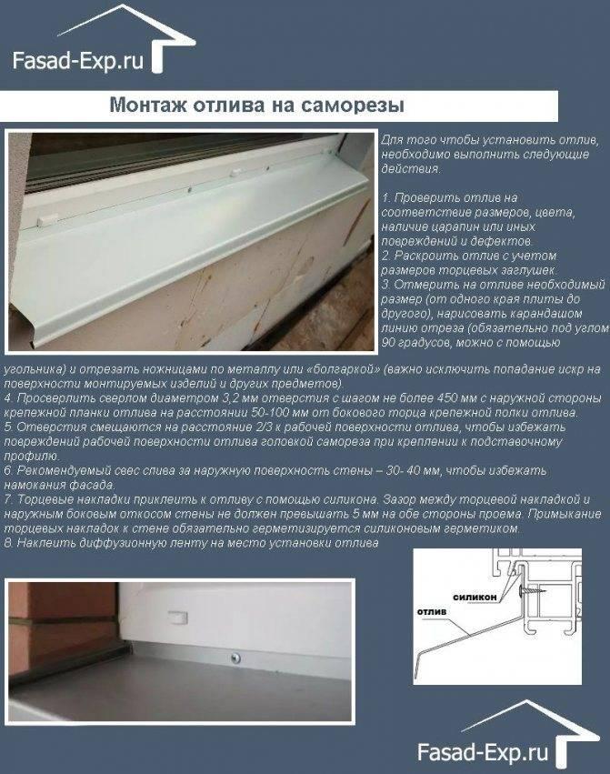 Стартовый профиль для сайдинга (24 фото): монтаж стартовой планки винилового и металлосайдинга, размеры и крепление к отливу и в другие места