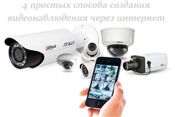 Ip камера в дверной глазок: как установить видеонаблюдение с wi fi для дома?